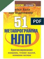51 Метапрограмма НЛП