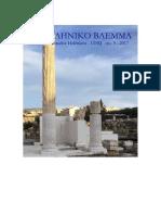 Bárbaro - Petropoulos