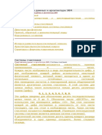 Документ Microsoft Word (3) (2)