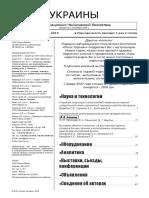 Литье Укр 12_2019.pdf