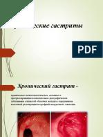 гастрит хронический (презентация)
