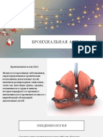 Бронхиальная астма (презентация)