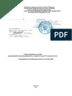 20c17e78_uchebno-metodicheskoe_posobie_7_semestr.pdf