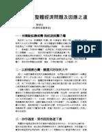 advocates 20080817 台灣當前整體經濟問題及因應之道(陳博志)