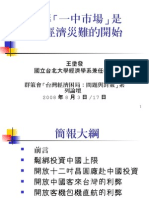 advocates 20080817 王塗發ppt