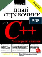 polnyiy-spravochnik-po-cpp.pdf