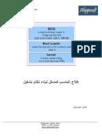 Noor-Book.com  إقلاع الحاسب كمدخل لنظام تشغيل 3
