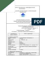 СИЛАБУС.docx