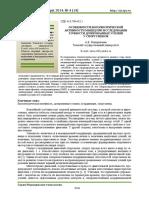 Особенности биоэлектрической активности мышц. Вестник науки Сибири