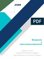 3. Этнонациональное разнообразие и политика мультикультурализма.docx