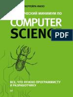 Теоретический_миниму.pdf