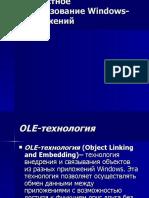 Совместное Использование Windows-приложений