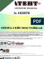 Ispitanie Na Seysmostoykoe Vosdeystvie Mayatnikoviy Seismoizoliruyuschey Opori v PK SCAD LS-DYNA175 Str