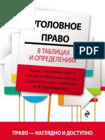 Бриллиантов А.В. (под ред.) - Уголовное право в таблицах и определениях (Право - наглядно и доступно) - 2018.pdf