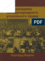 Верле, Герхард - Принципы международного уголовного права - 2011.pdf