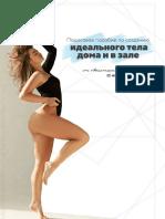 Идеальное_тело_Шардакова.pdf