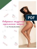 Ягодицы_Шардакова.pdf