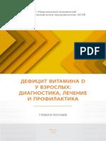 Клинические рекомендации 2021 по Витамину D.pdf
