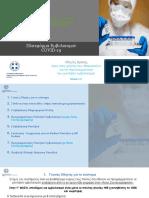 Οδηγίες-για-τον-Προγραμματισμό-Εμβολιασμού