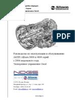 Руководство По Эксплуатации и Обслуживанию АКПП Allison 3000 и 4000 Cерий с 2006 Модельного Года. Электронное Управление Gen4.