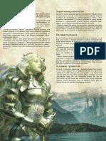 Хранитель.pdf