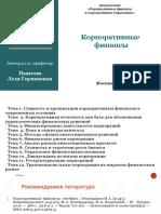 КФ МЭО Тема 5. Методы оценки инвестиционных решений