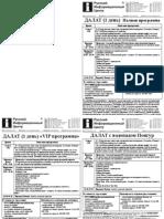 7) Далат 1 день (3 программы) - dalat 1  ngay.pdf