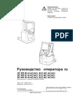 Руководство Reflex Rr e8 Rus