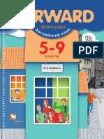 5-9 класс прграмма Фовард