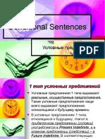 uslovnie-predlozheniya