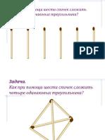 Тетраэдр и параллепипед