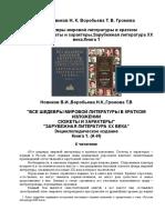 Зарубіжна літ-рXXст.критика і переказ.rtf