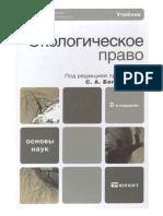 Экологическое право. Боголюбов.pdf