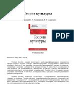 Изд.У.П.Теория культуры.Иконникова,Большакова.doc