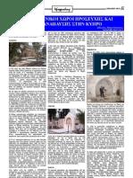 Αρμένικοι χώροι προσευχής και ανάπαυσης στην Κύπρο