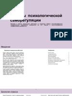 Саморегуляция.pdf