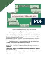Опасные ситуации криминогенного характера и действия.docx