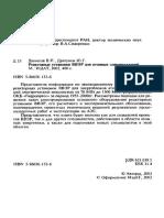 2002 Денисов, Драгунов. Реакторные установки ВВЭР для атомных электростанций.pdf