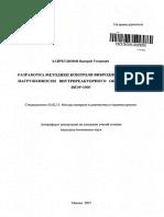 2007 Хайретдинов. Разработка методики контроля вибродинамической нагруженности внутриреакторного оборудования ВВЭР-1000 [автореф.дисс.]