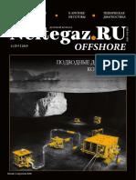 Журнал Нефтегаз - Ноябрь 2019.pdf
