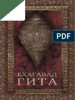 Bkhagavad_Gita_-_Zhemchuzhina_Mudrosti_Vostoka.pdf