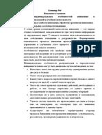Семинар 4 (1).docx