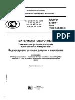 ГОСТ Р 53689_2009 (ISO 544_2003).pdf