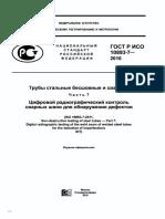 ГОСТ Р ИСО 10893-7_2016 (ISO 10893-7_2011) Цифровая РК