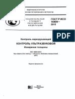ГОСТ Р ИСО 16809_2015 (ISO 16809_2012) Ультразвуковое измерение толщины