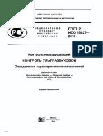 ГОСТ Р ИСО 16827_2016 (ISO 16827_2012)