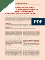 Инъекционная Коррекция Усталого и Деформационного Морфотипов