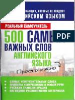 500_VAZhNYKh_SLOV_ANGLIJSKIJ