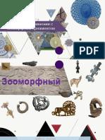 Арабески в сравнении с зооморфным орнаментом