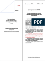 bio2020demo-fipi.pdf